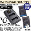 オリンパス PS-BLS5 / BLS-50 互換バッテリー 日本メーカーによる保証とサポート バッテリー2個+チャージャーセット