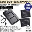 Lumix DMW-BLH7 互換バッテリー 日本メーカーによる保証とサポート バッテリー2個+チャージャーセット