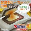 おしりふきウォーマー Bitatto ビタット 温(ON) ウェットシートのふた おしりふき 育児 介護 食事 レジャー 携帯用
