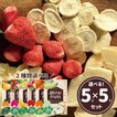 フリーズドライ 食品 フルーツ mirai fruits ミライフルーツ いちご りんご バナナ パイナップル みかん メロン 2種類選べる5+5個セット 無添加 砂糖不使用