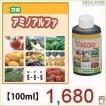 (在庫処分特価!)万田酵素 液体肥料 万田アミノアルファ 100ml アイリスオーヤマ(あすつく)