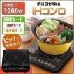 IHコンロ IHクッキングヒーター 1000W 卓上 IHK-T32-B アイリスオーヤマ セール