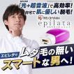 脱毛器 メンズ レディース 家庭用 光脱毛器 エピレタ EP-0115-P アイリスオーヤマ(あすつく)