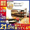 トースター 4枚 安い オーブントースター 本体 おしゃ...