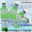 サンペレグリノ 500ml*48本 ミネラルウォーター 水 炭酸水 ペットボトル