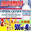 水 ミネラルウォーター 天然水 軟水 クリスタルガイザー ペットボトル 500ml ×48本(タイムセール)