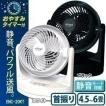 サーキュレーター 静音 扇風機 首振りタイマー付 ENC-20KT アイリスオーヤマ セール 扇風機 ファン 家庭用