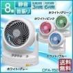 (在庫処分特価!)サーキュレーター 静音 首振り CFA-152 アイリスオーヤマ セール 扇風機 ファン 家庭用