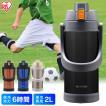 水筒 おしゃれ 保冷 スポーツジャグ 2L ステンレス ボトル 直飲み SSJ-2000 運動 スポーツ 広口 部活 アイリスオーヤマ