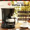 コーヒーメーカー  CMK-650-B アイリスオーヤマ ドリップ おしゃれ 本体 コーヒーマシン コーヒードリッパー コーヒーサーバー