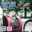 エアバギー ペット 中型犬 多頭 大型犬用 キューブシリーズ ネストバイク (〜45kg)防災 避難  送料無料
