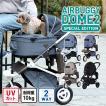エアバギー ペット DOME2 Special Edition ブレーキモデル 5カラー SM カート 小型犬 中型犬 (〜10kg) 送料無料