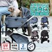 エアバギー ペット DOME2 Special Edition ブレーキモデル 5カラー M  小型犬 多頭 中型犬 (〜15kg) 送料無料