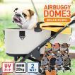 エアバギー ペット DOME3 LARGE ブレーキモデル 多頭 中型犬 (〜20kg) 送料無料