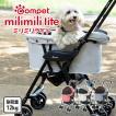 コムペット ミリミリ ライト ペット カート 小型犬 猫用(〜12kg) 軽量タイプ  送料無料  3つの特典付き