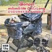 コムペット ミリミリ ライトアルファ EG ロング ペット カート 中小型犬 多頭 (〜12kg) 軽量タイプ 送料無料  3つの特典付き 2019年7月25日発売