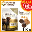 Nature's Variety(ネイチャーズバラエティ)インスティンクト ロウブースト ヴェニソン&ラム 1kg 正規品