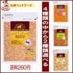 九州ペットフード ササミふりかけ4種類の中から2種類選べる 送料260円
