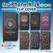 リメンバー・ミー  iPhoneX  iPhone8 iPhone7 iPhone6s iPhone6対応 フリップカバー ディズニー手帳 リメンバーミー ディズニー
