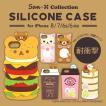 iPhone8・iPhone7・iPhone6s・iPhone6 リラックマ すみっコぐらし シリコンケース ダイカットフォルム サンエックス San-X Collection
