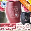 名入れ彫刻 イニシャルマグカップ 選べるおしゃれなカラー3種類(ブラック・レッド・モスグリーン) 母の日 誕生日 オリジナル記念品 プレゼント ギフト