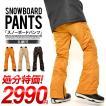スノーボードウェア メンズ パンツ 脚長 スリムフィット スノーパンツ ボトムス 立体縫製 スノボパンツ  スノボウエア SNOWBOARD 紳士