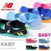 ベビー 水陸両用シューズ new balance ニューバランス KA207 子供 サンダル スニーカー シューズ 靴 ベビーシューズ アウトドア 得割34