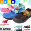ベビー 水陸両用シューズ ニューバランス new balance KA208 子供 ウォーターシューズ サンダル スニーカー シューズ 靴 アウトドア 2018新色 得割20