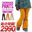 処分品 スノーボードウェア レディース パンツ 美脚 脚長 スリムフィット スノーパンツ 立体縫製 スノボパンツ  スノボウエア SNOWBOARD 女性