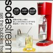 ソーダストリーム ジェネシスデラックス v2 スターターキットセット ソーダメーカー sodastream Genesis Deluxe v2