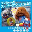 ペット用品 犬 ウェア ドッグウェア スーパーマン 犬 用 コスチューム ワンちゃん 激カワ変身 服 /ドッグウェア スーパーマン