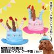 ペット用品 犬 ウェア ドッグウェア 犬 服 ハッピーバースデー ケーキ型 ハット 帽子 犬用品 猫用品 /ドッグウェア ケーキ型 ハット