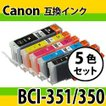 「ICチップ付5色セット大容量」キャノン(Canon) BCI-351XL+350XL/5MP互換インク BCI-351/350系 PIXUS MG7130,MG6530,MG6330,MG5530,MG5430,MX923,iP7230