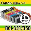「ICチップ付6色セット大容量」キャノン(Canon) BCI-351XL+350XL/6MP互換インク BCI-351/350系 PIXUS MG7130, PIXUS MG6530, PIXUS MG6330