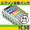 「6色セット」エプソン(EPSON) IC6CL50互換インク IC50系 ICBK50・ICC50・ICM50・ICY50・ICLC50・ICLM50