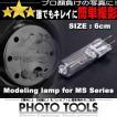 モデリングランプ MSシリーズ用   ●撮影機材 照明 商品撮影 p137