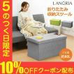 LANGRIA 収納スツール コンパクト デザイン収納スツール ワイド 椅子 長方形 単品 収納ボックス 収納ベンチ 折りたたみ コンパクト ファブリック 隠す収納