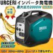 インバーター発電機 正弦波 2000w USB出力 小型 防音 静音設計 ガソリン式 PSEマーク取得 非常用電源 携帯発電機 URCERI  [1月末入荷予定] 1年保証