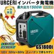 発電機 インバーター発電機 Max1500w USB出力 小型 防音  静音設計 ガソリン式 PSEマーク 取得 非常用電源 携帯発電機 URCERI [1月末入荷予定]
