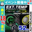 オートゲージ 排気温度計 52Φ デジタルLCDディスプレイ ホワイト/グリーン (クーポン配布中)