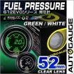 オートゲージ 燃圧計 52Φ デジタルLCDディスプレイ ホワイト/グリーン (クーポン配布中)