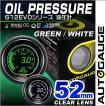 オートゲージ 油圧計 52Φ デジタルLCDディスプレイ ホワイト/グリーン (クーポン配布中)