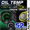 オートゲージ 油温計 52Φ デジタルLCDディスプレイ ホワイト/グリーン (クーポン配布中)
