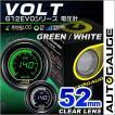 オートゲージ 電圧計 52Φ デジタルLCDディスプレイ ホワイト/グリーン (クーポン配布中)