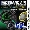オートゲージ 広帯域空燃比計 52Φ デジタルLCDディスプレイ ホワイト/グリーン (クーポン配布中)