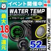 オートゲージ 水温計 52Φ デジタルLCDディスプレイ ホワイト/グリーン (クーポン配布中)