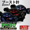 オートゲージ ブースト計 PK 80Φ 3色LED 外付ワーニングライト コントロールボックス (クーポン配布中)