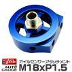 オートゲージ オイルセンサーアタッチメント M18×P1.5 油圧計 油温計