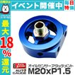 オートゲージ オイルセンサーアタッチメント M20×P1.5 油圧計 油温計