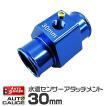 オートゲージ 水温計センサーアタッチメント 1/8NPT 30mm